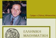 100 χρόνια δράσης της Ελληνικής Μαθηματικής Εταιρείας