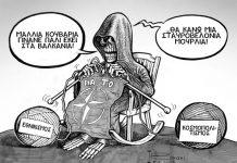 Συζήτηση για τα Βαλκάνια