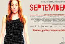 """Την ταινία """"September"""" τηςΠένυς Παναγιωτοπούλου παρουσιάζει η Κινηματογραφική Λέσχη Αγίας Παρασκευής"""