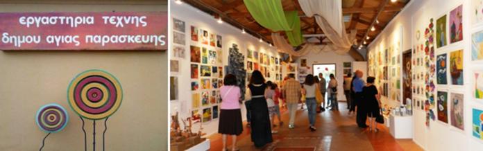 Εργαστήρια Τέχνης Αγίας Παρασκευής - Πρόγραμμα λειτουργίας