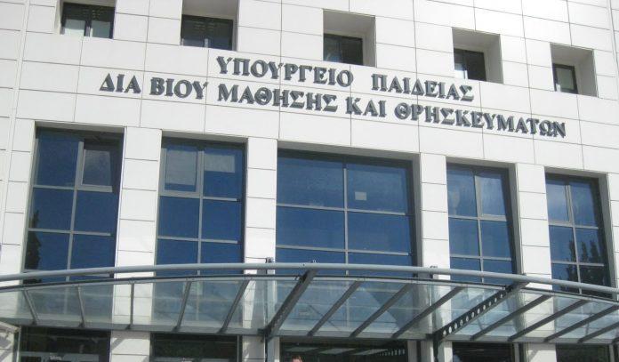 Θέμα Υπουργείου Παιδείας η κάλυψη στα κενά των δασκάλων.