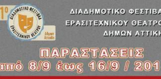 φεστιβάλ θεάτρου Δήμων Αττικής