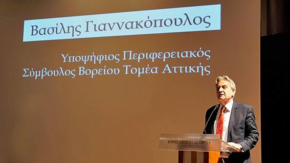 Βασίλης Γιαννακόπουλος περιφερειακός σύμβουλος