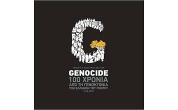 Γενοκτονία των Ελλήνων του Πόντου